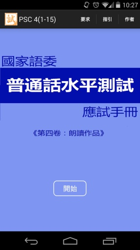 普通话水平测试 - 作品 PSC 4(1-15)截图8