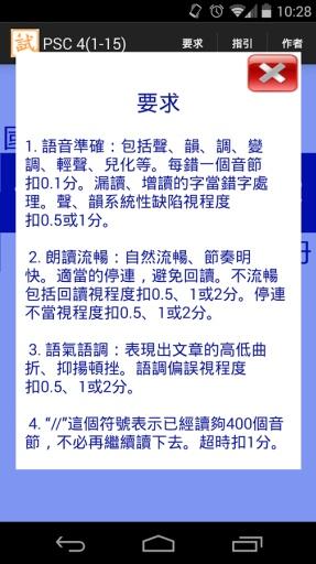 普通话水平测试 - 作品 PSC 4(1-15)截图9