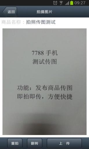 【免費購物App】7788贝雕画网-APP點子