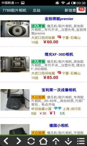 7788胶片相机网 購物 App-愛順發玩APP