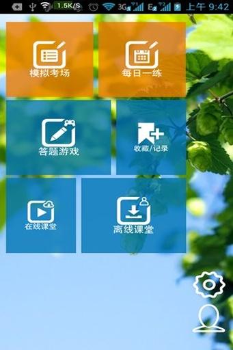 玩生產應用App|税务师考试题库免費|APP試玩