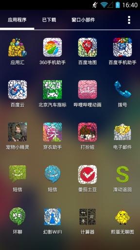 玩免費工具APP|下載Destroy主题包 app不用錢|硬是要APP