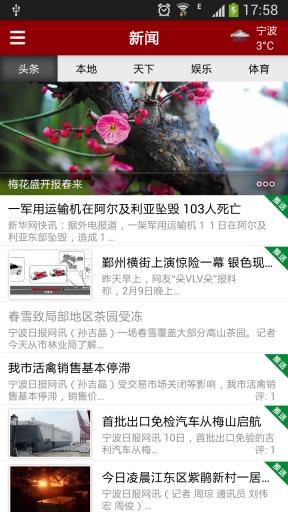 玩免費新聞APP|下載宁波日报 app不用錢|硬是要APP