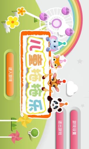 儿童拖拖乐游戏2 增强版