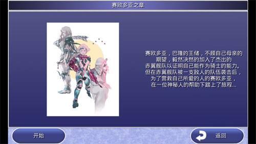 最终幻想4:月之归还 汉化版