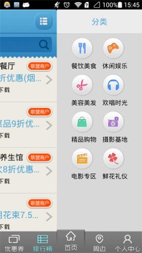 新疆12580优惠券 生活 App-愛順發玩APP