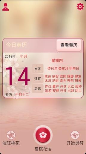 2014桃花运-周易桃花爱情恋爱占卜