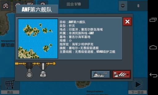 舰队大作战2:破碎的海洋截图3