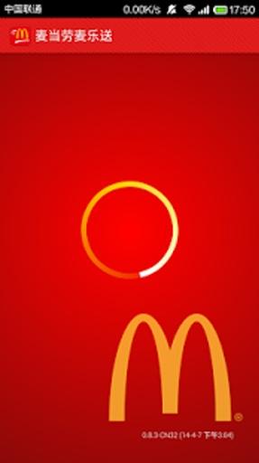 麦当劳麦乐送-手机订餐官方APP截图0