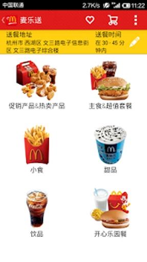 麦当劳麦乐送-手机订餐官方APP截图2