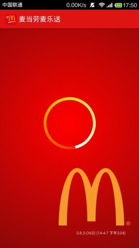 麦当劳麦乐送-手机订餐官方APP截图4
