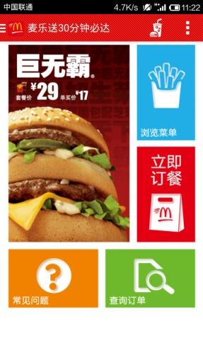 麦当劳麦乐送-手机订餐官方APP截图5