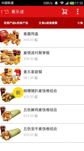 麦当劳麦乐送-手机订餐官方APP截图6