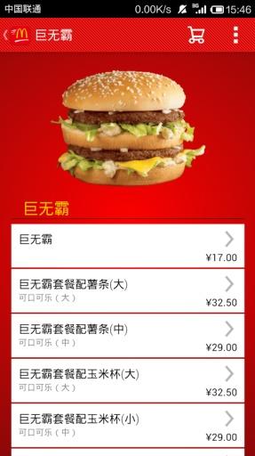 麦当劳麦乐送-手机订餐官方APP截图7