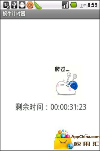 玩生活App|蜗牛计时器 去广告免費|APP試玩