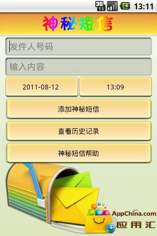 多趣短信app - APP試玩 - 傳說中的挨踢部門
