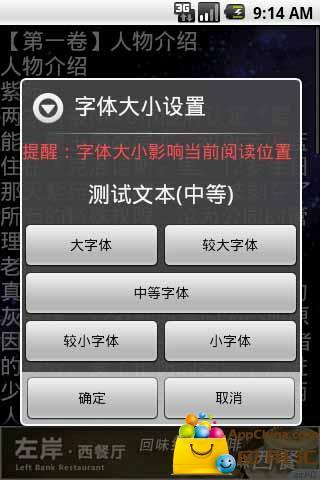 玩書籍App|日本轻小说-未来都市No.6免費|APP試玩