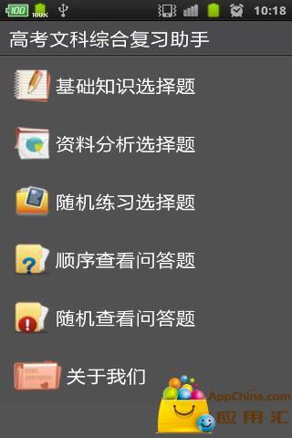 【免費生產應用App】高考文科综合真题复习-APP點子