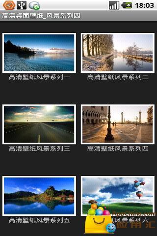 高清桌面壁纸_风景系列四