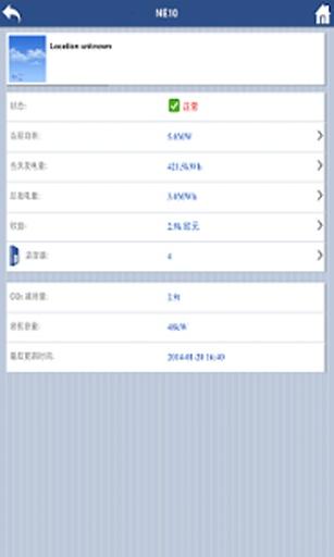 华为 NetEco(中文)截图2