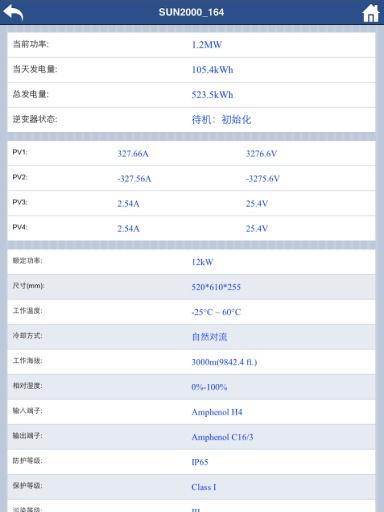 华为 NetEco(中文)截图5