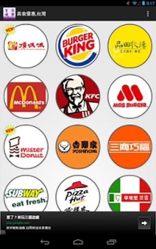 美食優惠,台灣(麥當勞,肯德基,漢堡王,星巴克,必勝客)