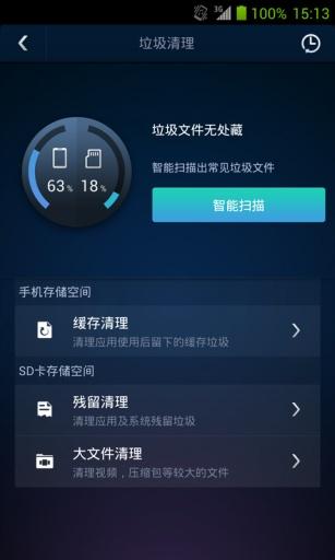 【免費工具App】安卓优化大师-APP點子