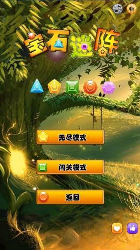 玩免費益智APP|下載宝石连接 app不用錢|硬是要APP