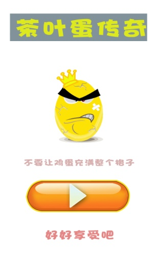 茶叶蛋传奇-2048