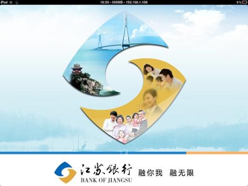 江苏银行手机银行截图2