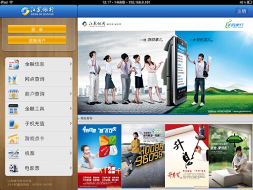 江苏银行手机银行截图3