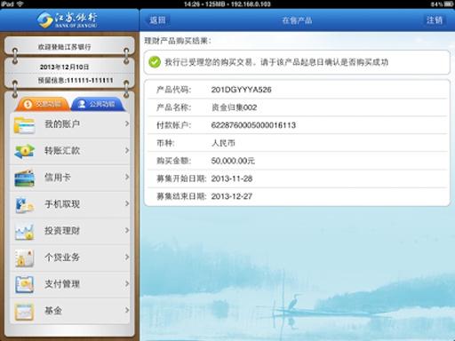 江苏银行手机银行截图4