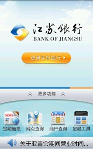 江苏银行手机银行截图5
