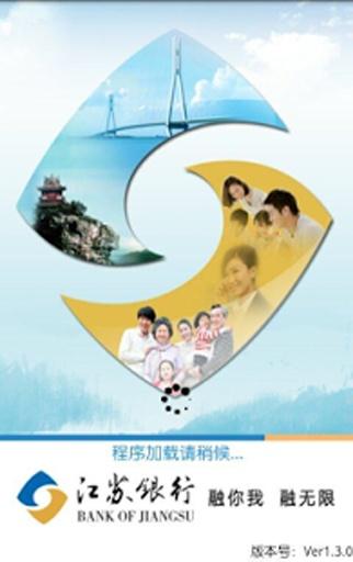 江苏银行手机银行截图6