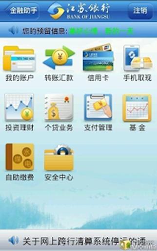 江苏银行手机银行截图7