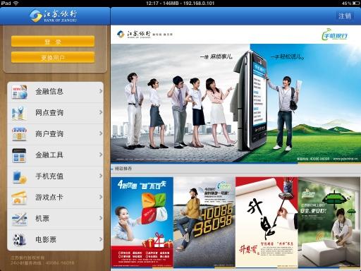 江苏银行手机银行截图9