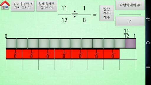 [스마트수학]초등학교 6학년 분수의 나눗셈截图0