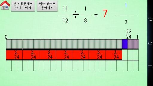 [스마트수학]초등학교 6학년 분수의 나눗셈截图6