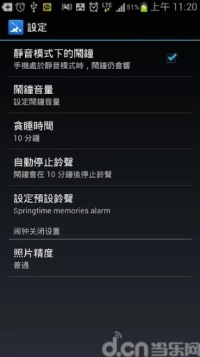 Alarmy(Sleep If U Can) - Pro截图3