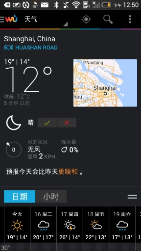 Underground天气预报