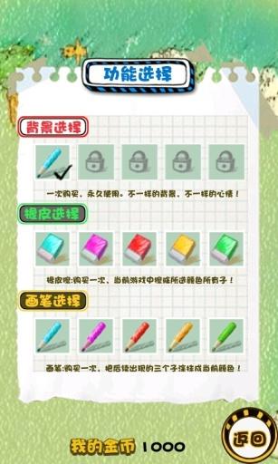 蜡笔五子连珠 益智 App-愛順發玩APP