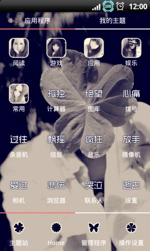 【免費工具App】YOO主题-悲伤不逆流-APP點子