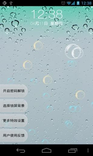 雨滴密码解锁