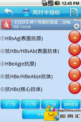 【免費生產應用App】乙肝(HBV)指标参考-APP點子