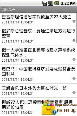 【免費新聞App】焦点阅读-APP點子