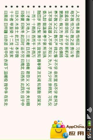 幼儿学《三字经》图文版