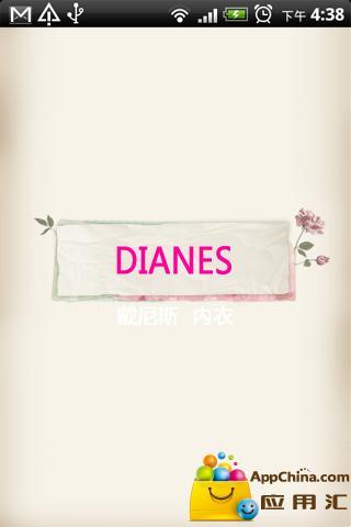 DIANES内衣旗舰店