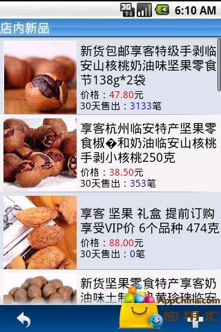 享客旗舰店 購物 App-癮科技App
