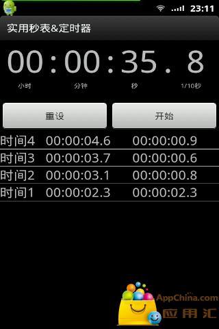 实用秒表&定时器