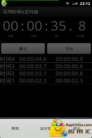 实用秒表&定时器截图1